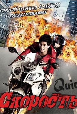 Постер фильма Шустрый (2011)