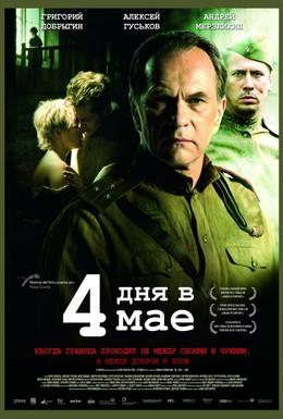 Постер фильма 4 дня в мае (2011)
