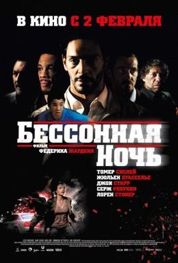 Постер фильма Бессонная ночь (2011)