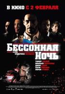 Бессонная ночь (2011)