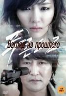Голубая соль (2011)