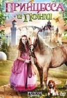Принцесса и пони (2011)