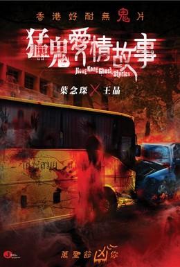 Постер фильма Гонконгские истории о призраках (2011)