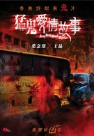 Гонконгские истории о призраках (2011)