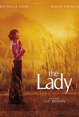 Постер фильма Леди (2011)