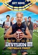 Третий дивизион (2011)