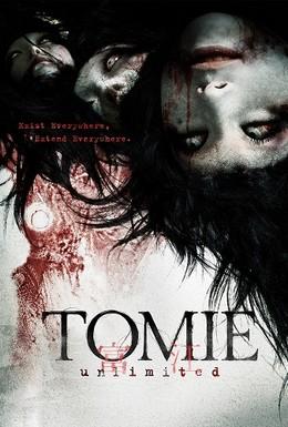 Постер фильма Томие: Без границ (2011)