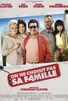 Постер фильма Папаши без вредных привычек (2011)