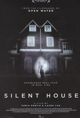 Постер фильма Тихий дом (2011)
