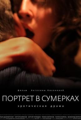 Постер фильма Портрет в сумерках (2011)