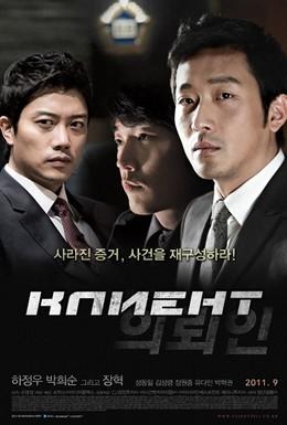 Постер фильма Клиент (2011)