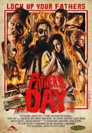 День отца (2011)