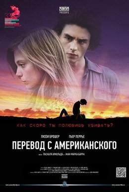 Постер фильма Перевод с американского (2011)