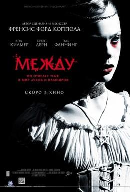 Постер фильма Между (2011)
