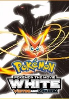 Покемон: Виктини и Черный герой (2011)
