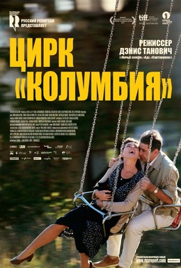 Постер фильма Цирк Колумбия (2010)