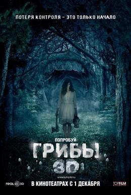 Постер фильма Грибы 3D (2011)