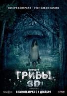 Грибы 3D (2011)