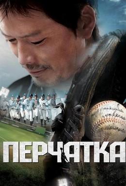 Постер фильма Перчатка (2011)