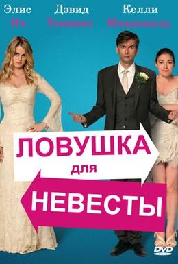 Постер фильма Ловушка для невесты (2011)