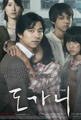 Постер фильма Суровое испытание (2011)
