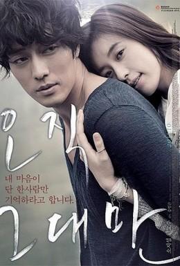 Постер фильма Всегда (2011)