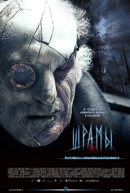 Постер фильма Шрамы 3D (2011)