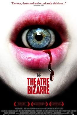 Постер фильма Театр абсурда (2011)