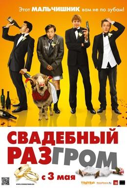 Постер фильма Свадебный разгром (2011)