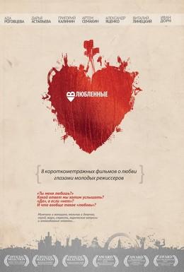 Постер фильма Влюбленные (2011)