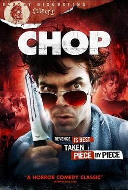Постер фильма Обрубок (2011)