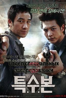 Постер фильма Отдел специальных расследований (2011)