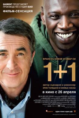 Постер фильма 1+1 (2011)