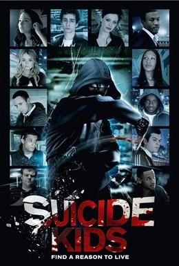 Постер фильма Дети-самоубийцы (2011)