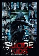 Дети-самоубийцы (2011)