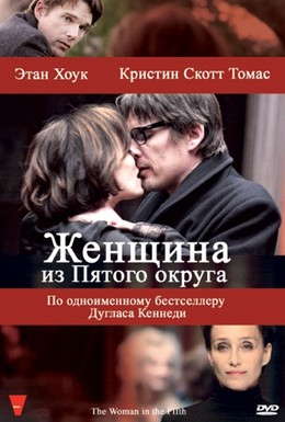 Постер фильма Женщина из Пятого округа (2011)