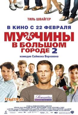 Постер фильма Мужчины в большом городе 2 (2011)