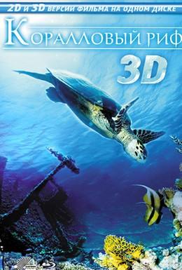 Постер фильма Коралловый риф 3D (2011)