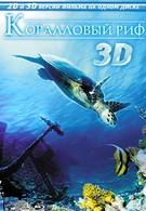Коралловый риф 3D (2011)