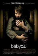 Бэбиколл (2011)