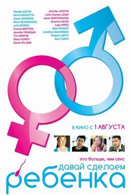 Постер фильма Давай сделаем ребенка (2011)