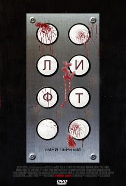 Постер фильма Лифт (2011)