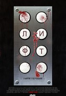Лифт (2011)