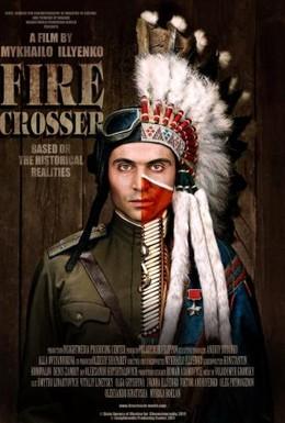 Постер фильма Тот, кто прошел сквозь огонь (2011)
