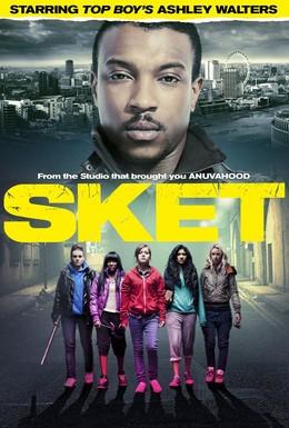 Постер фильма Шалава (2011)