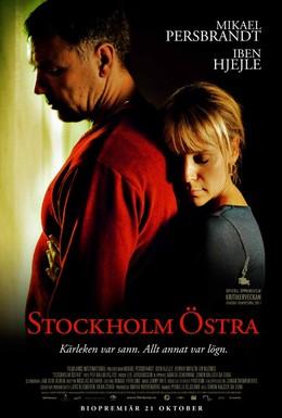 Постер фильма Стокгольмская восточная (2011)