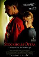 Стокгольмская восточная (2011)