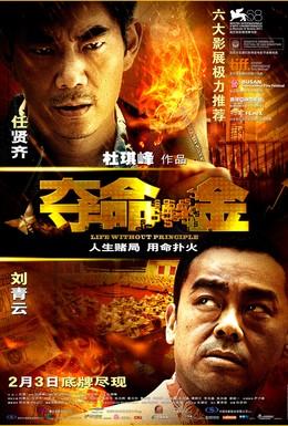 Постер фильма Жизнь без принципов (2011)