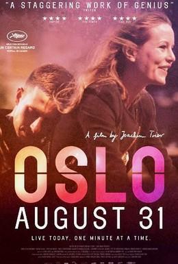 Постер фильма Осло, 31-го августа (2011)
