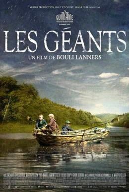 Постер фильма Гиганты (2011)